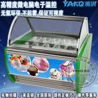 供应厂家直销雅淇品牌冰淇淋展示柜,冷藏冷冻柜,雪糕陈列柜10盘装