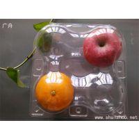 一次性生鲜包装托盘、果蔬折盒、水果包装折盒上海广舟吸塑包装
