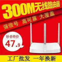 迅捷新品 300M无线路由器 手机平板WIFI高速三天线穿墙WDS桥接AP