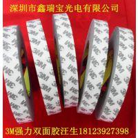 3M9080A双面桑棉纸胶带_3M9080A强力双面胶带