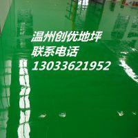丽水、金华、温州环氧自流平地坪漆