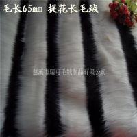 米色黑色条纹长毛绒落水毛 提花彩条 人造毛 仿皮草服装布料 裘皮