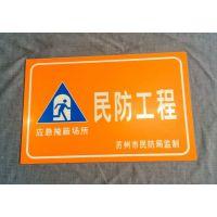 供应民防工程指示牌,民防工程牌,人防指示牌,人防提示牌