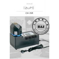 日本izumi泉精器充电器CH35R or CH35EMCMade in Japan 上海浩驹