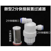 山东济南民泉净水器过滤器 2分快接前置过滤器 净水器配件