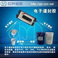 供应LED驱动电源灌封胶电子灌封液体硅胶