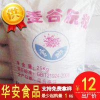 食品级谷朊粉生产厂家直销 面筋粉