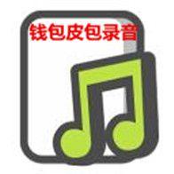 包/制作/摆地摊/火烧钱包/跑江湖摆地摊/地摊包广告录音制作 影视