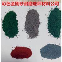 潍坊金刚砂耐磨地面工程高强度的材料商