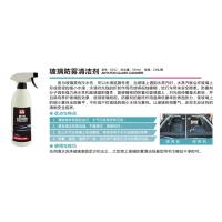 乐易汽车玻璃防雾清洁剂 汽车养护 正品代工批发 8162