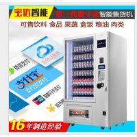 东莞工厂自动售货机赚钱吗? 东莞自动售货机哪个品牌好,高质量 宝达微信支付宝贩卖机