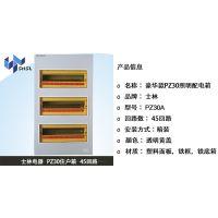 上海士林电器供应PZ30-45R回路配电箱批发
