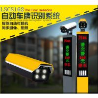 南京全自动车牌识别停车场系统、自动感应道闸、车牌识别摄像机、一体机
