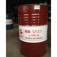 长城威越L-TSA46汽轮机油(A级)