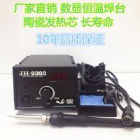 JH 938D数显防静电恒温电烙铁无铅调温焊台 防静电LED数显焊台配套齐全
