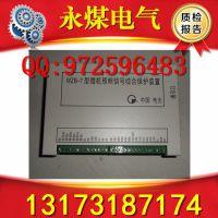 陕西榆林神木型微机照明信号综合保护装置买的放心