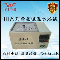 供应 HH-1单孔恒温水浴锅 数显控温 不锈钢内胆 万丰仪器