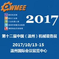 2017第十二届中国(温州)机械装备展览会