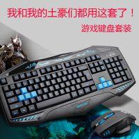 厂家直销游戏键盘鼠标套装网吧专用套装防水有线游戏键鼠套装批发