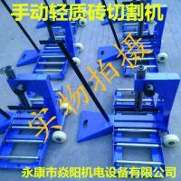 促销轻便型手动轻质砖切割机切砖机加气砖切断机泡沫砖切割机厂家