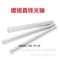 广州镀铬棒、活塞杆、光轴、直线轴、高频淬火加硬轴