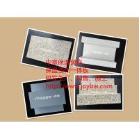 供应建筑保温材料 节能环保 保温装饰一体板