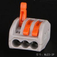 灯具照明导线连接器万可wago 222-413接线端子国产MJ23-3P连接