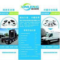 宇通客车空调改装维修,河南专业生产销售电动空调厂家