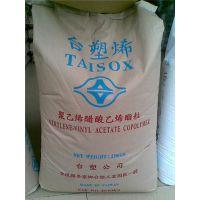 发泡制品材料专用台湾塑胶EVA7660M原料