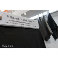 高科技生物质石墨烯纤维暖宫内衣面料 低温远红外石墨烯纤维功能面料