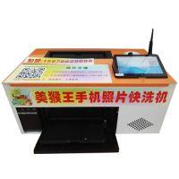 郑州美猴王手机照片打印机火热销售中