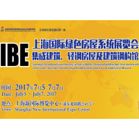 ESbuild 绿色建博会--2017上海国际绿色房屋系统展览会集成建筑、轻钢房屋及建筑钢构馆
