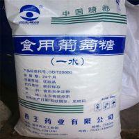 广东广州供应山东西王食用一水葡萄糖价格厂家优势批发
