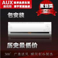 奥克斯 KFR-23GW/SFD+3 正1P匹挂机 冷暖型定频空调