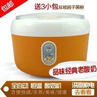 包邮Nicole/尼科尔 Y102 正品全自动酸奶机米酒机纳豆机1L送菌粉