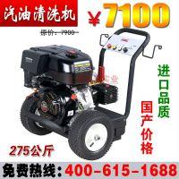 高压清洗机加拿大APGF275090汽油驱动高压清洗机