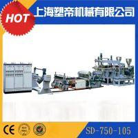 SD-750-105塑料片材机组上海塑帝专业生产片材挤出机 专业有保障