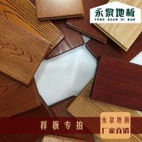 永泉室内纯全实木地板 多层实木复合地板 强化复合地板 厂家直销