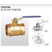 实价促销/正品宁波埃美柯/216系列黄铜球阀/Q11F-20T/中国