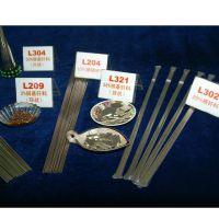 L201高磷铜钎料 斯米克飞机牌磷铜焊条L201