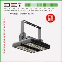 供应DET LED三组隧道灯 铁路底下通道地铁60W90W120W180坚固耐用