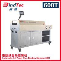 宾德无线胶装机600T全自动标书装订机