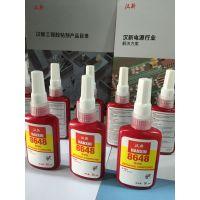 汉高汉新8648圆柱固持密封胶 高强度、低粘度,隔绝空气固化 西安胶粘剂代理