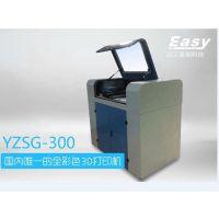 易制科技多功能全彩3DP打印机