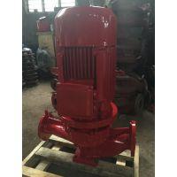 消防泵厂家 XBD7.0/30GG-HY 消火栓泵 喷淋泵