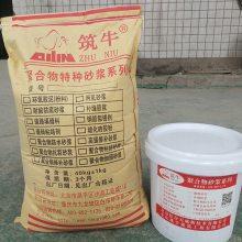 湖北专业生产筑牛牌耐酸碱聚合物防水砂浆