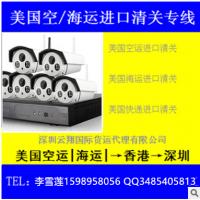 美国空运进口摄像头监控器到香港 操作流程|细节 上门提货