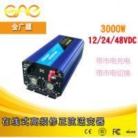 热销3000W电源逆变器12V220V修正弦波太阳能家用/车载逆变器