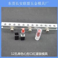 12孔口红填充模具 单色心形口红膏体铝模具 10年五金模具厂