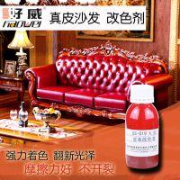 沙发改色材料_好威皮革改色漆_沙发翻新上色